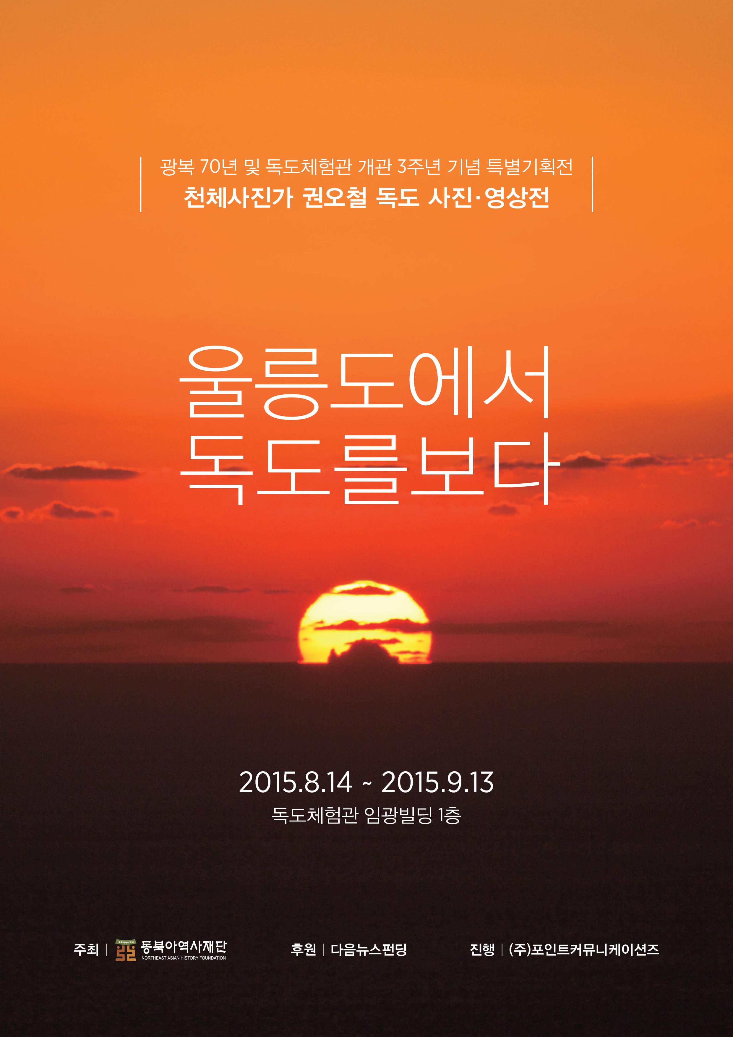 광복70년, 독도체험관 개관 3년 기념 천체사진가 권오철 사진전 개최