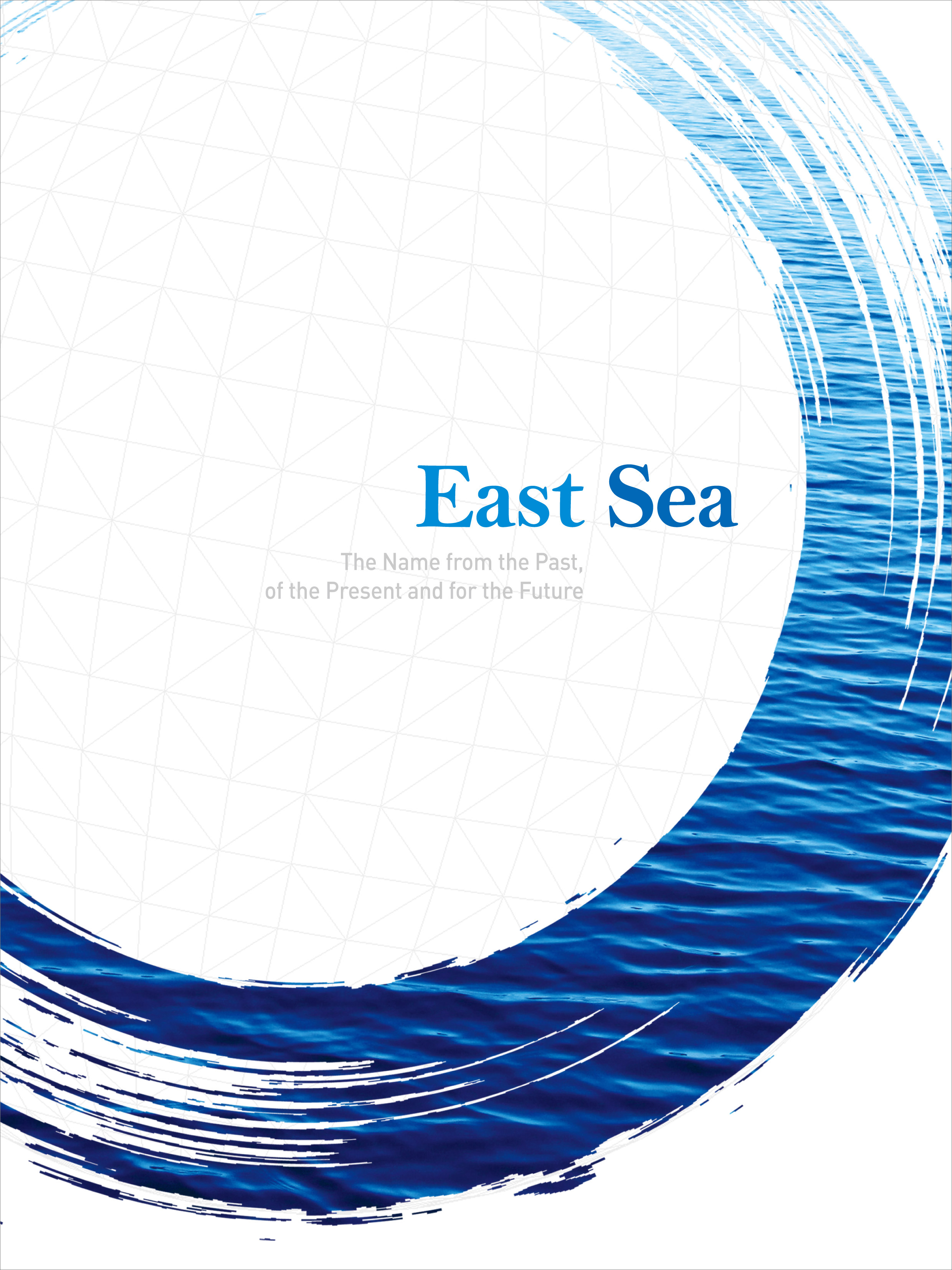 East Sea _ The Name from the Past, of the Present and for the Future
